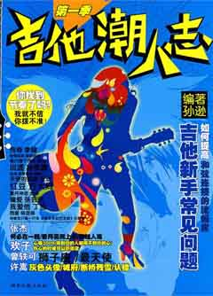 吉他潮人志 第1季