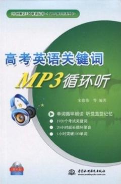 高考英語關鍵詞MP3循環听 附贈光盤