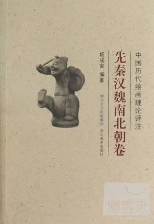 中國歷代繪畫理論評注.先秦漢魏南北朝卷