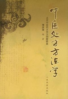 中醫處方方法學