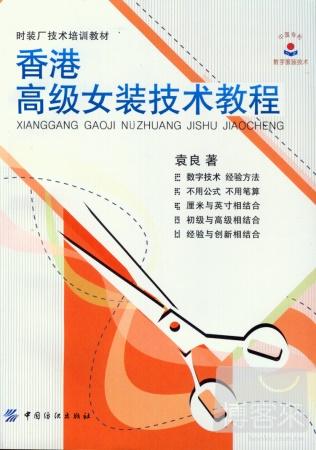 香港 女裝技術教程