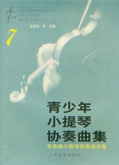 青少年小提琴協奏曲集7︰布魯赫小提琴協奏曲全集