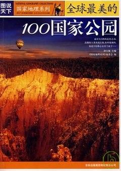 最美的100國家公園