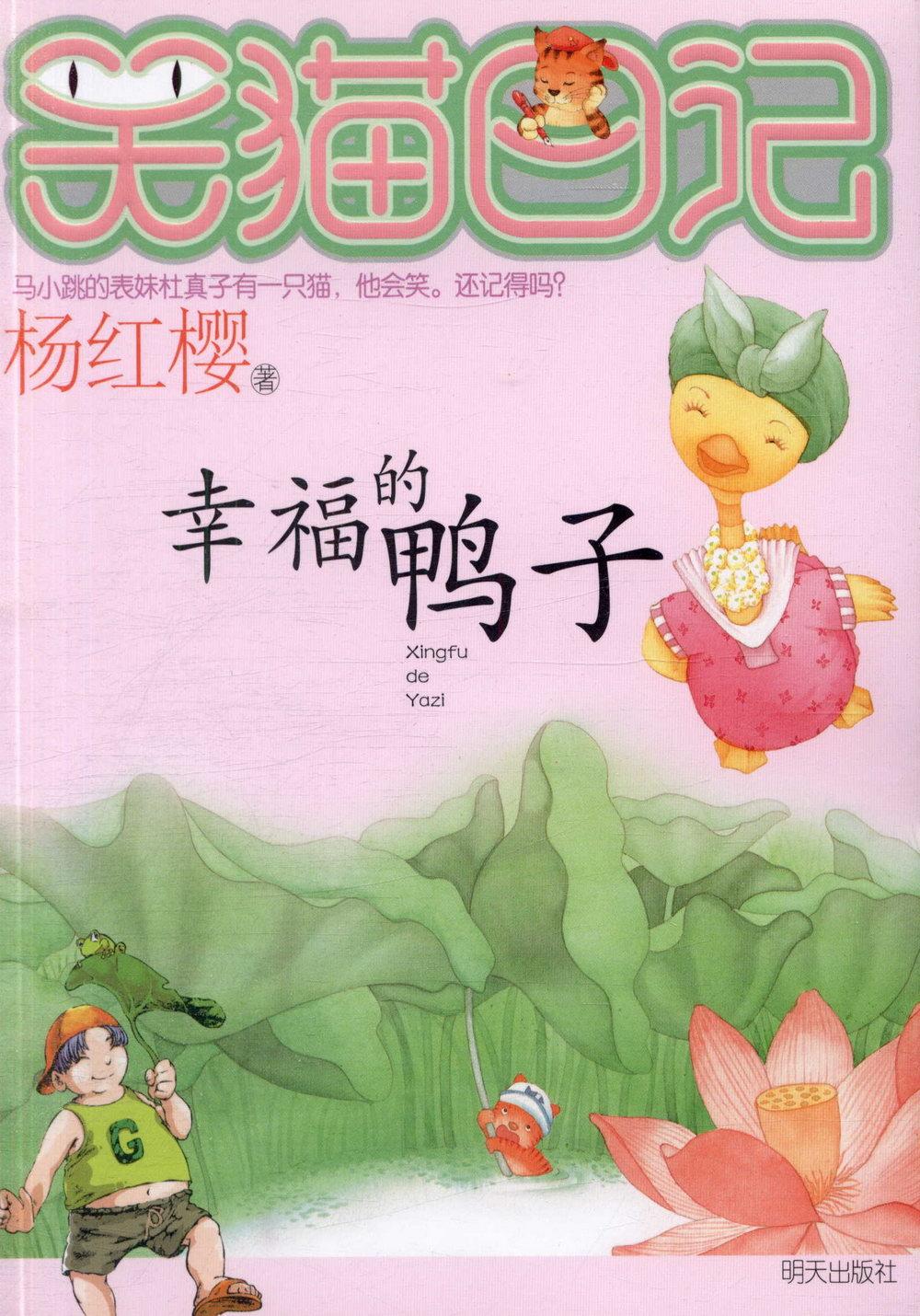 笑貓日記-幸福的鴨子