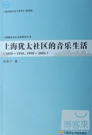 上海猶太社區的音樂 :1850~1950,1998~2005