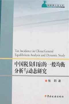 中國稅負歸宿的一般均衡分析與動態研究