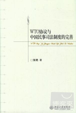 WTO協議與中國民事司法制度的完善