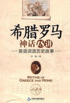 希臘羅馬神話18講︰英語詞語歷史故事