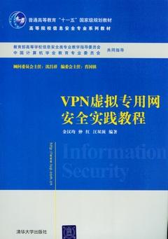 VPN虛擬 網安全實踐教程