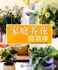 家庭養花超簡單