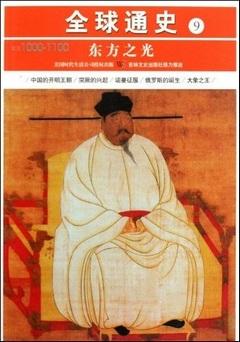 通史 9:東方之光 公元1000~1100年
