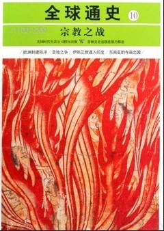 通史10︰宗教之戰 公元1100—1200年