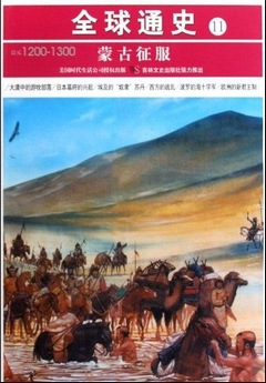 通史 11:蒙古征服 公元1200~1300年