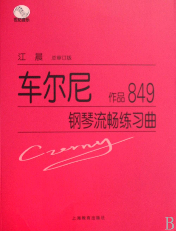 車爾尼鋼琴流暢練習曲:作品849