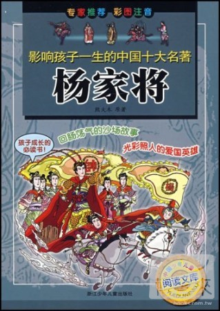 影響孩子一生的中國十大名著︰楊家將