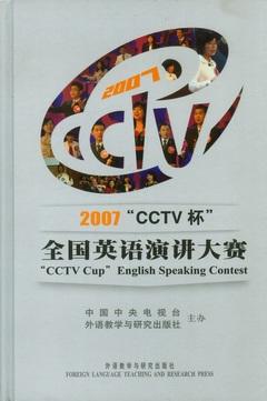 "2007""CCTV杯""全國英語演講大賽 附贈DVD光盤"