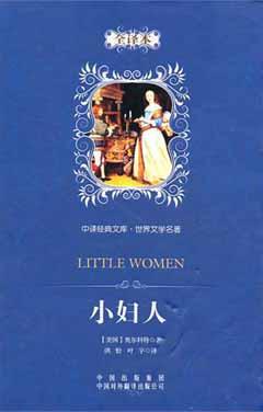 中譯 文庫·世界文學名著:小婦人