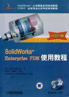 1CD~~SolidWorks Enterprise PDM 教程:2009版