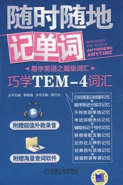 巧學TEM~4詞匯^(附贈光盤^)