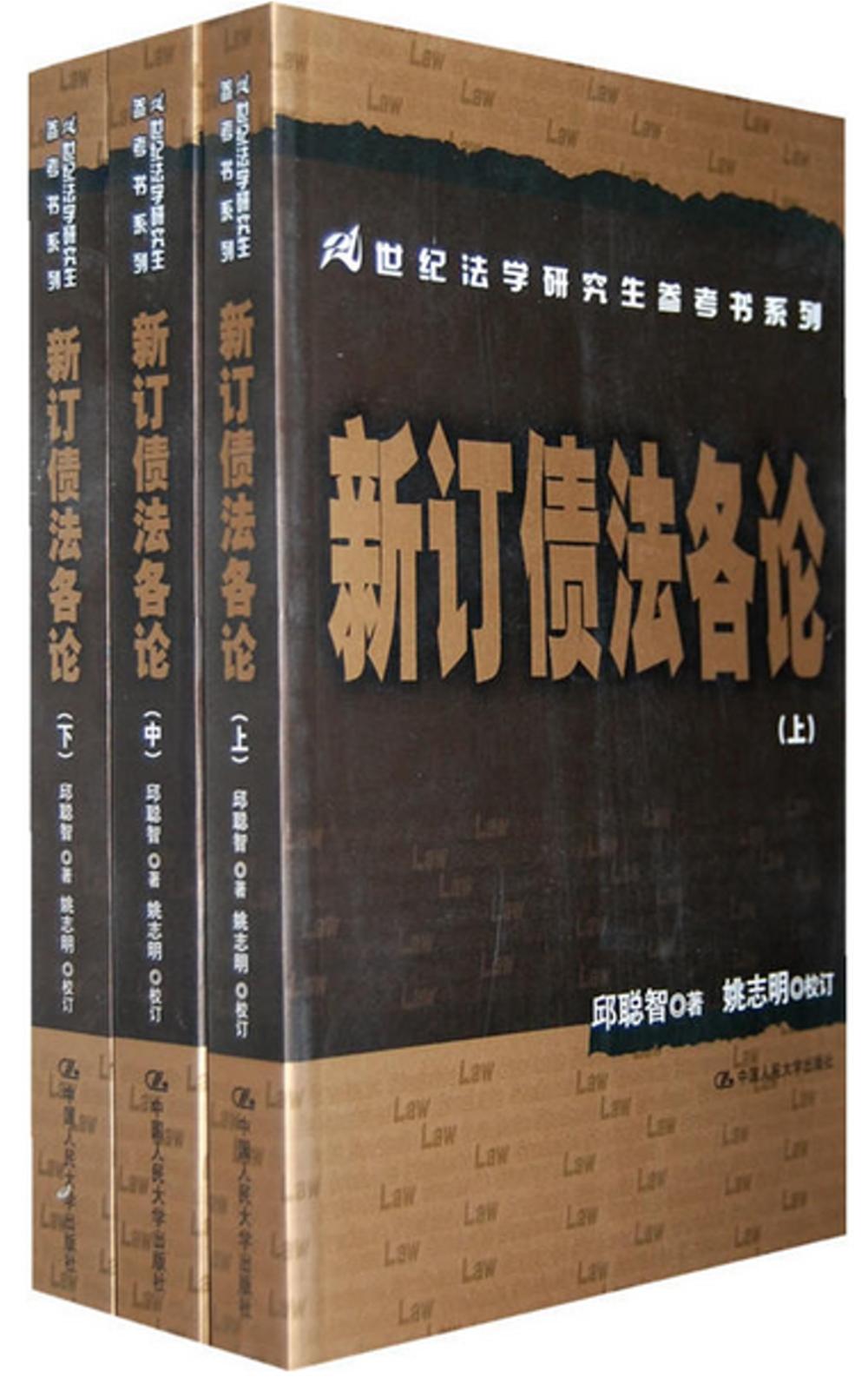 21世紀法學研究生參考書系列.新訂債法各論(上中下)