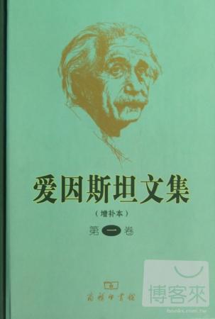 愛因斯坦文集.第一卷 增補本