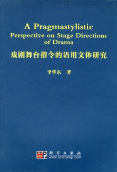 戲劇舞台指令的語用文體研究 英文