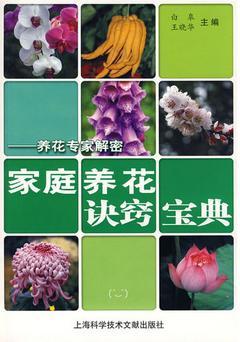 家庭養花訣竅寶典