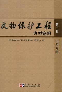 文物保護工程典型案例.第二輯.山西專輯