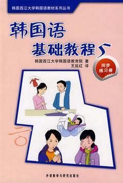 韓國語基礎教程.5 同步練習冊