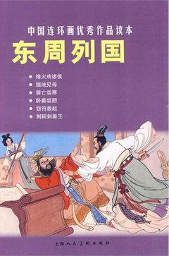 L中國連環畫優秀作品讀本17:東周列國