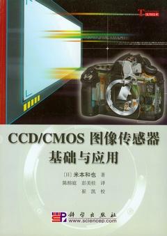 CCD CMOS圖像傳感器基礎與應用