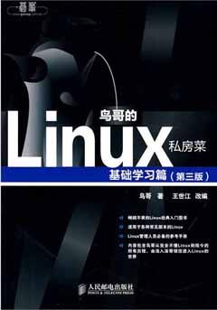 鳥哥的Linux私房菜︰基礎學習篇