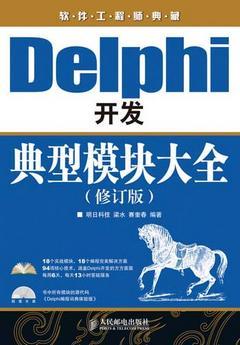 Delphi開發典型模塊大全^(附贈光盤^)