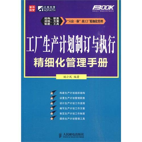 工廠生產計劃制訂與執行精細化管理手冊