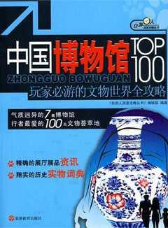 中國博物館TOP100︰ 必游的文物世界全攻略