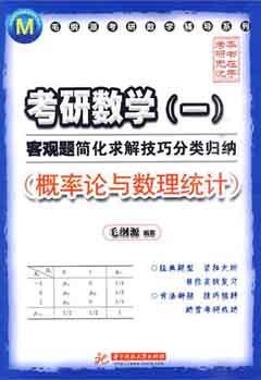 考研數學 一 客觀題簡化求解技巧分類歸納︰概率論與數理統計