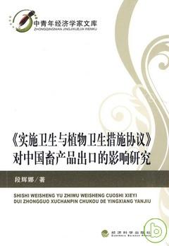 ~實施衛生與植物衛生措施協議~對中國畜產品出口的影響研究