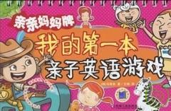 親親媽媽牌:我的第一本親子英語游戲.漢英對照