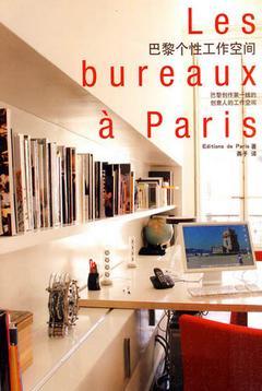 巴黎 工作空間