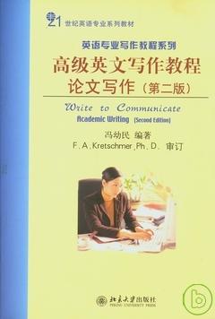 英文寫作教程︰論文寫作 第二版