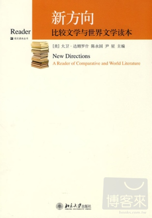新方向:比較文學與世界文學讀本