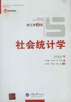 社會統計學(修正第2版)