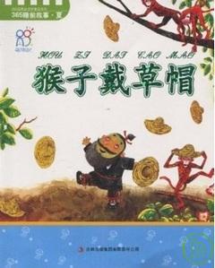 365啟蒙必讀好童話系列.365睡前故事·夏:猴子戴草帽