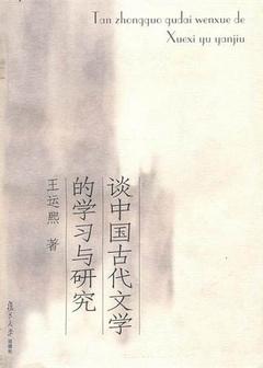 談中國古代文學的學習與研究
