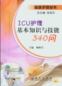 ICU護理 知識與技能340問