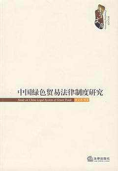 中國綠色貿易法律制度研究