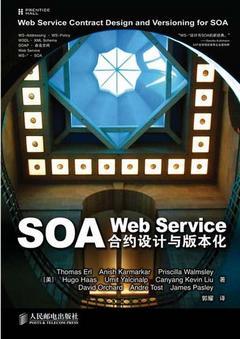 SOA Web Service合約設計與版本化