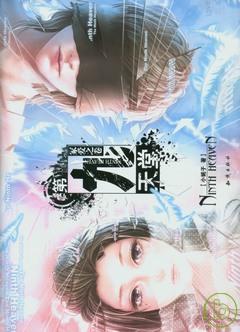 第九天堂︰冢愛之卷