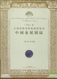 1904美國聖路易斯萬國博覽會中國參展圖錄 全三冊