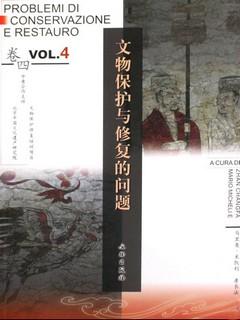 文物保護與修復的問題(第四卷)